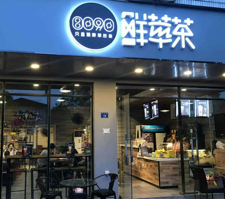 8090鲜萃茶加盟