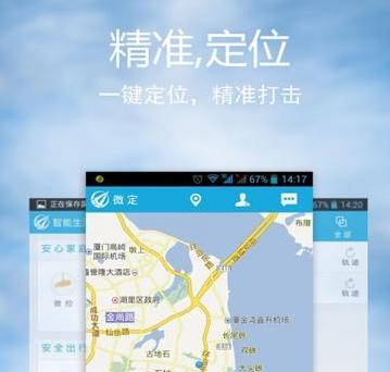 手机GPS定位软件加盟