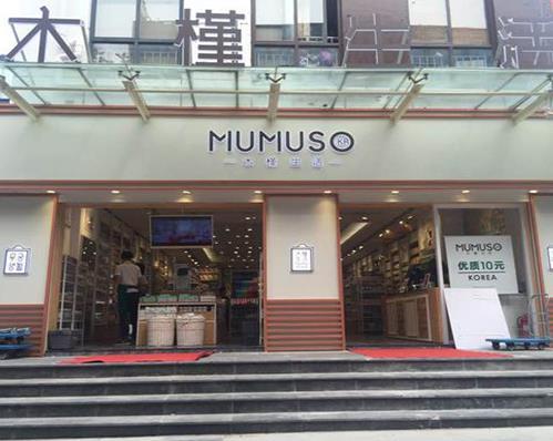 mumuso木槿生活加盟