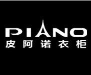 Pianor皮阿诺衣柜