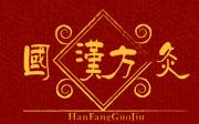 汉方国灸艾灸馆