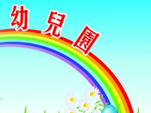 天津幼儿园