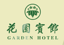 花园宾馆加盟