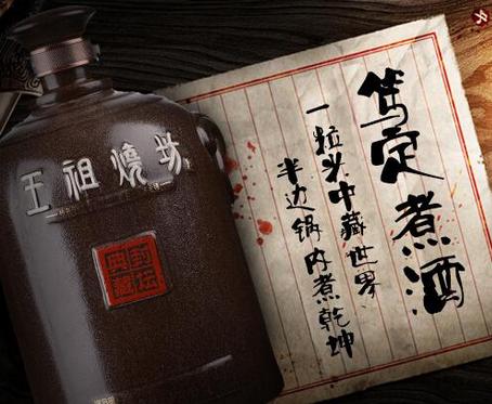 王祖烧坊酒加盟