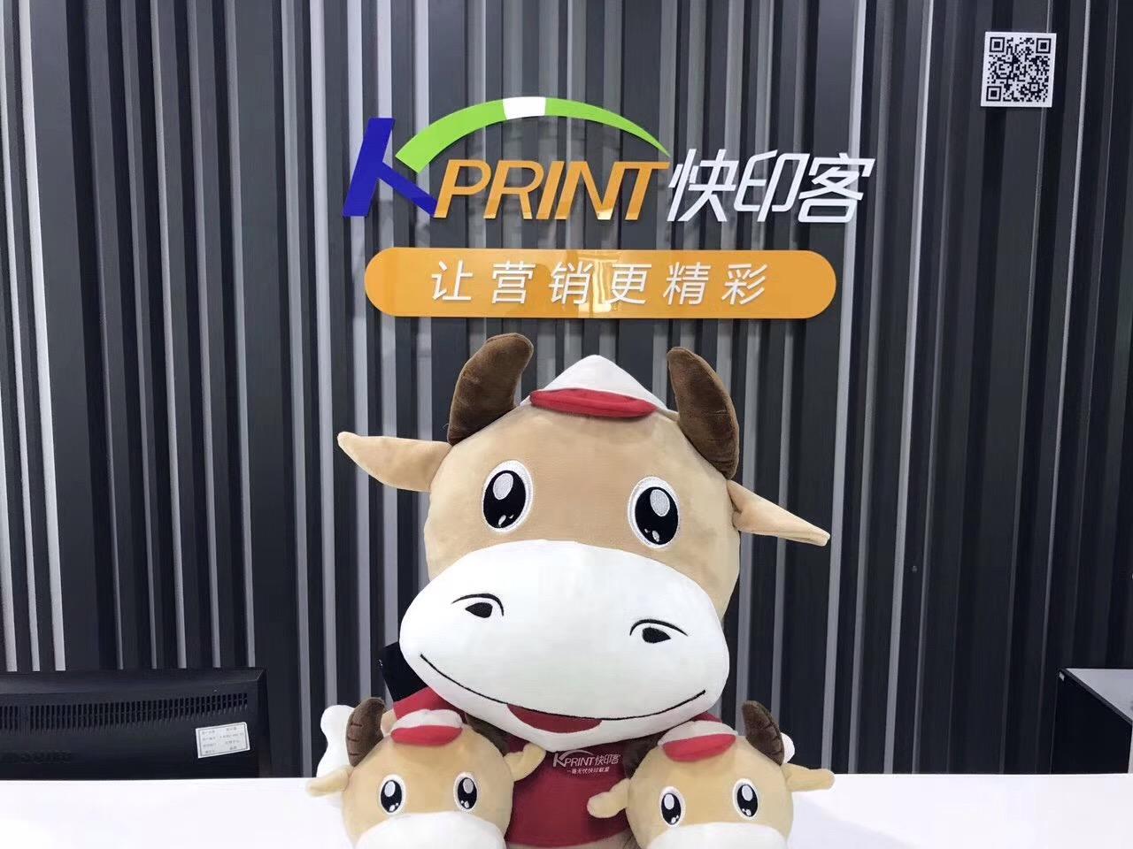 深圳市快印客電子商務有限公司