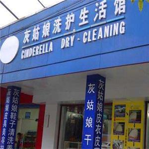 灰姑娘洗衣加盟