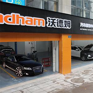 沃德姆汽车服务连锁加盟
