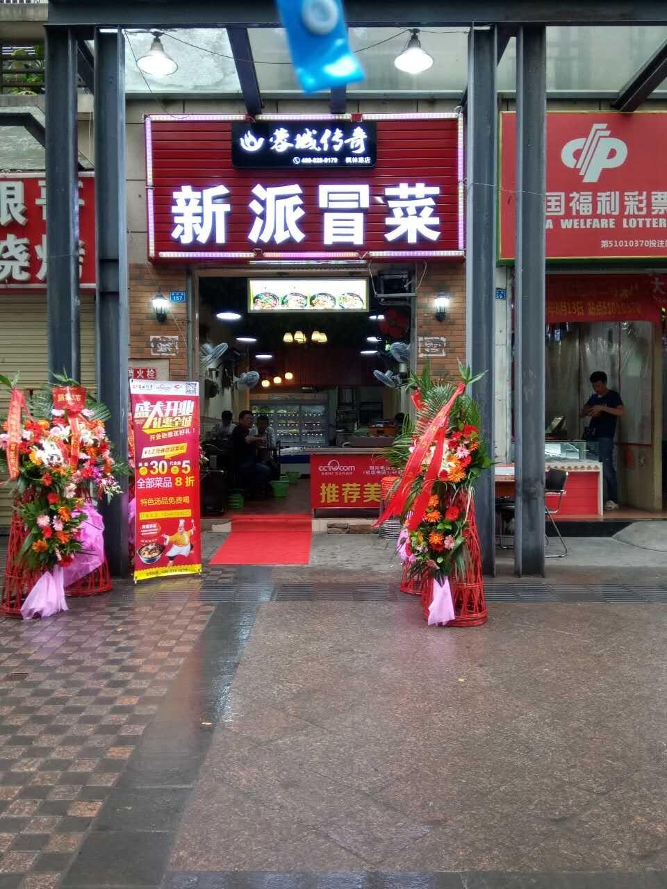 蓉城传奇冒菜加盟