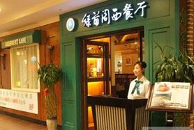 绿茵阁西餐厅加盟