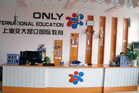 昂立国际教育加盟