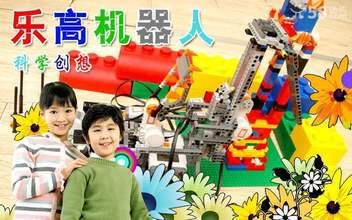 创想乐高机器人教育加盟