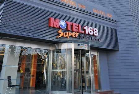 莫泰168酒店加盟