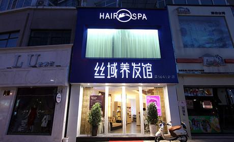丝域养发馆加盟