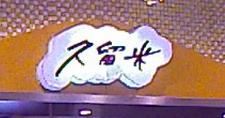久留米寿司