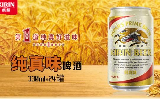 麒麟啤酒加盟