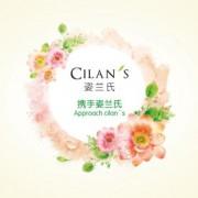 CILAN'S姿兰氏化妆品