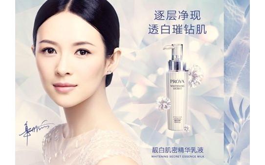 珀莱雅化妆品加盟