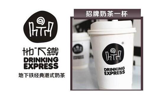 地下铁奶茶加盟