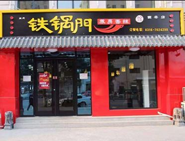 铁锅门香辣馆加盟