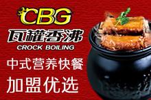 瓦罐香沸快餐小吃加盟