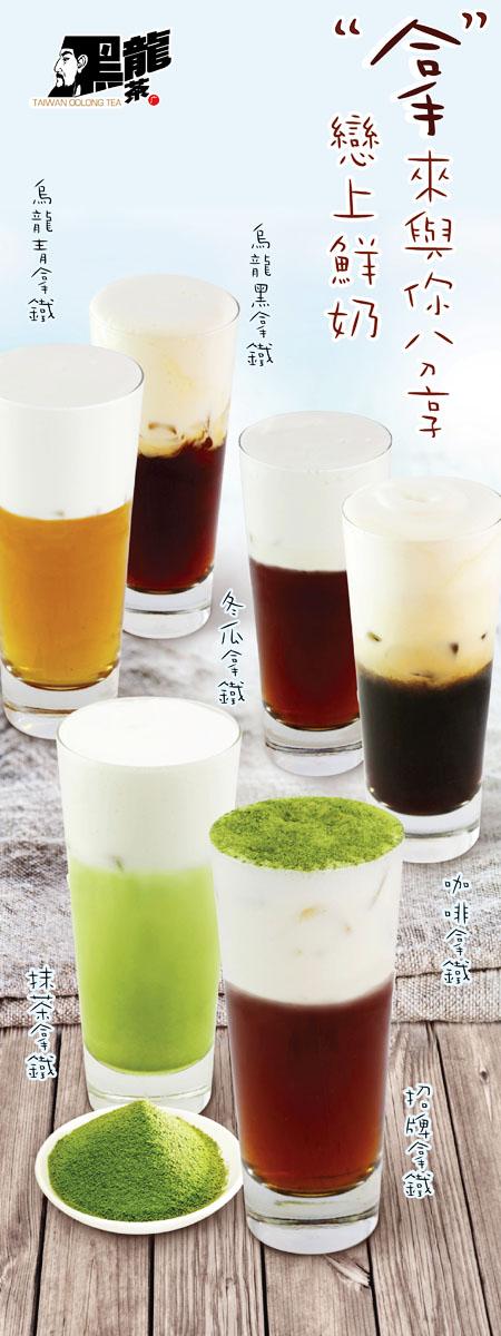 黑龙茶加盟