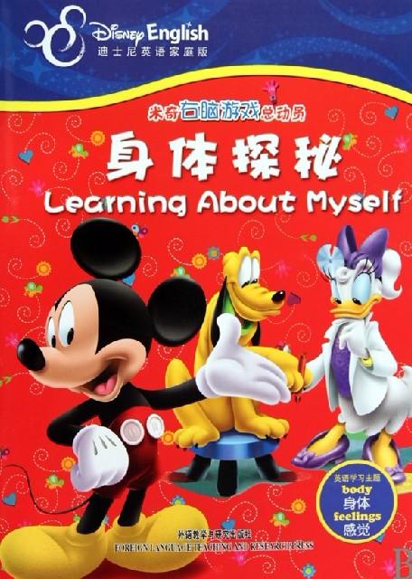 迪士尼少儿英语品牌加盟