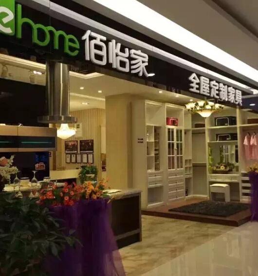 佰怡家橱柜衣柜加盟