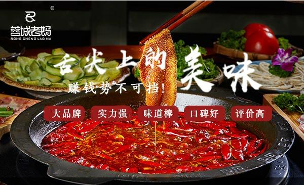 蓉城老妈火锅加盟