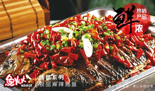 鱼火火烤鱼加盟