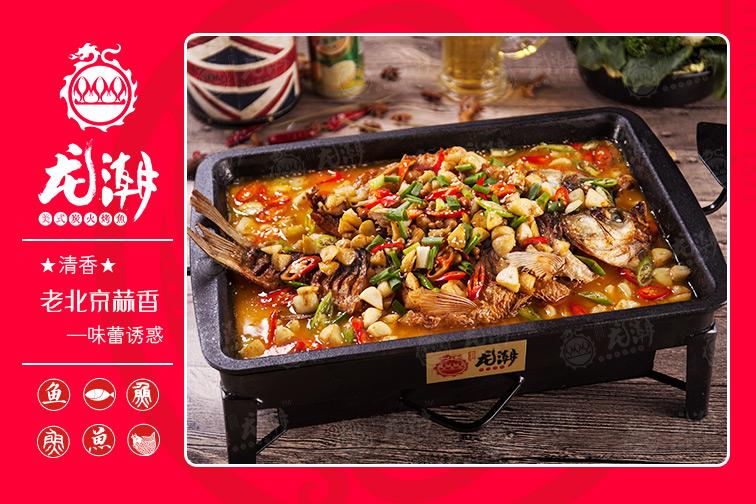 龙潮炭火烤鱼加盟