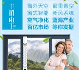 青空窗式新风净化器