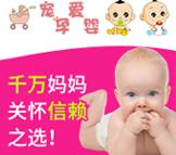 宠爱孕婴母婴店