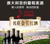 AWJS音符葡萄酒
