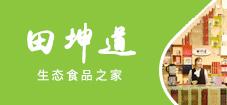 田坤道生态食品之家