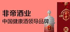 北京非帝嘉豪酒业
