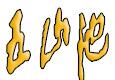 五山池黄酒加盟