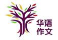 华语作文加盟