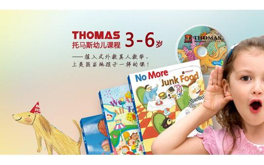 托马斯英语加盟