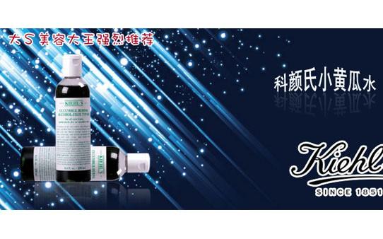 科颜氏化妆品加盟