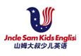 山姆大叔少儿英语加盟