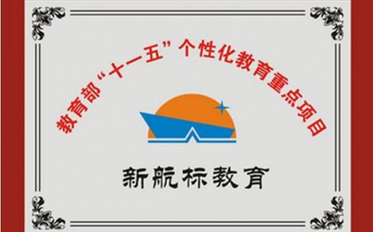 新航标教育加盟