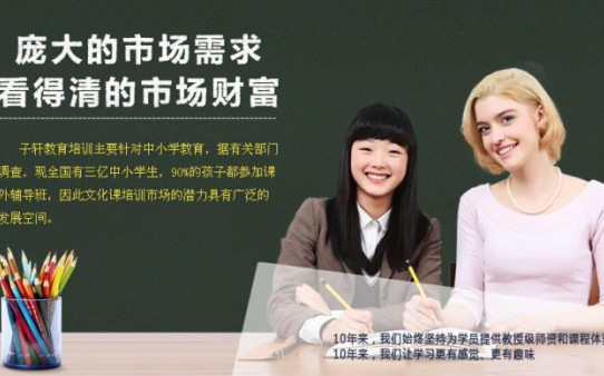 子轩教育加盟