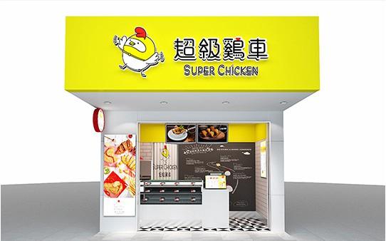 超级鸡车加盟