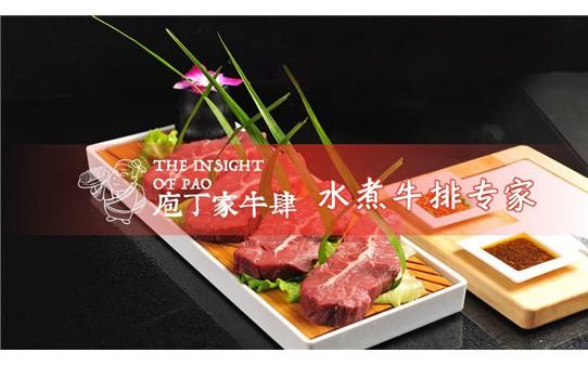 庖丁家牛肆牛肉火锅加盟