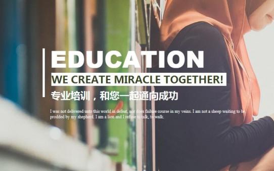 新启.教育加盟