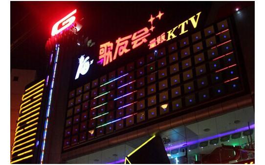 歌友会量贩式KTV加盟