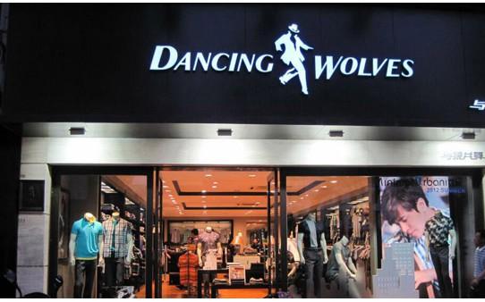 与狼共舞男装加盟