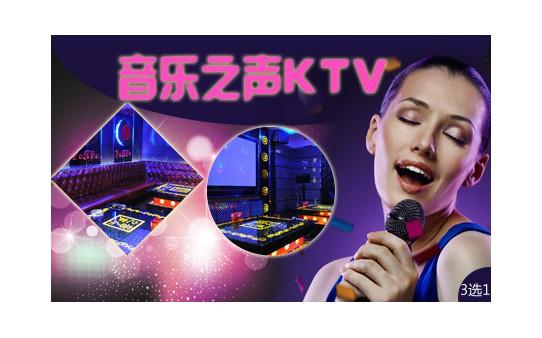 音乐之声KTV加盟
