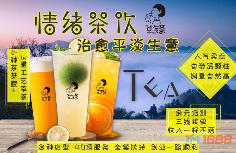 小气茶奶茶饮品加盟-1688加盟网