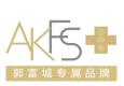AKFS+洗发水